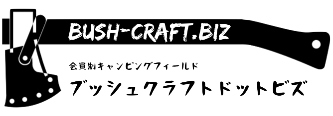 【公式】ブッシュクラフト.BIZ